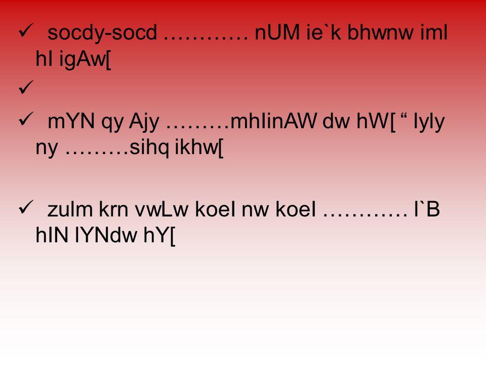 socdy-socd ………… nUM ie`k bhwnw iml hI igAw[
